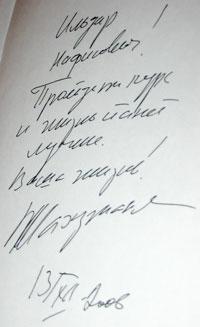 Автограф Шахиджаняна